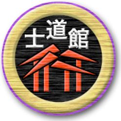 Shidokan International logo, all rights reserved